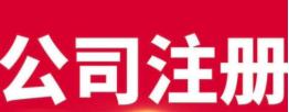 宿州公司注册