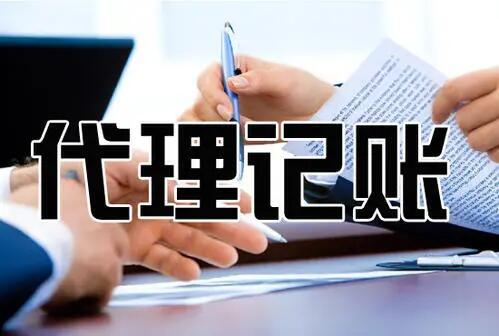 杭州会计代理记账