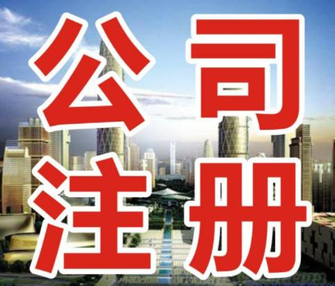 东莞注册公司需要多少钱