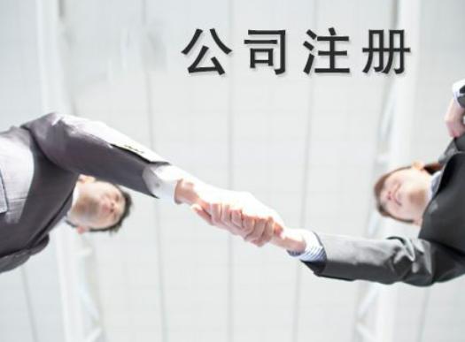 东莞公司注册