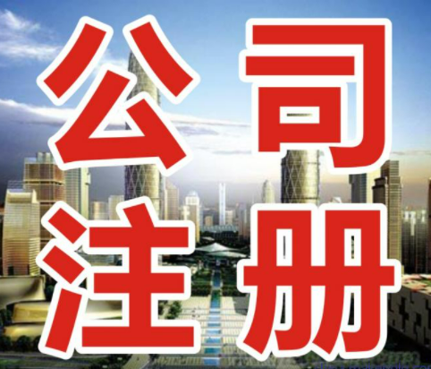 深圳个人公司注册流程
