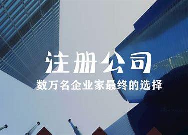 东莞公司注册代理