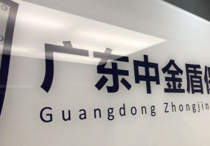 深圳市企业查询