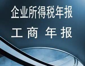 南京工商年检网上申报