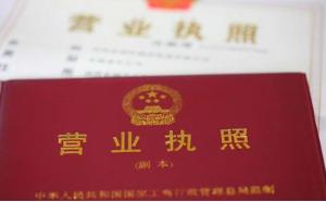 重庆市营业执照办理