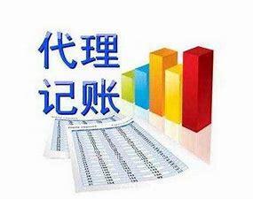 天津代理记账服务