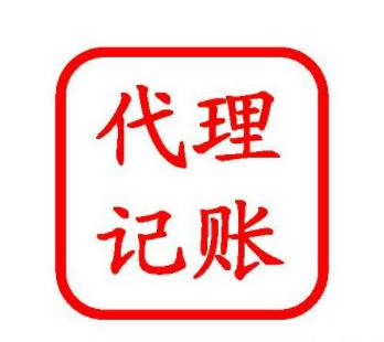 北京代理记账价格