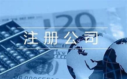广州市怎么注册公司