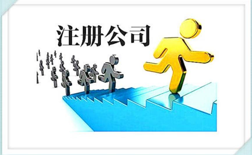 胶州会计公司注册代理