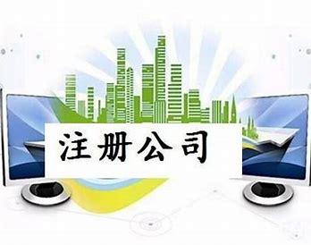 中山市注册公司