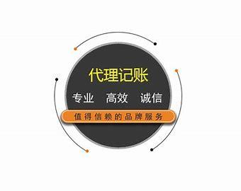 北京代理记账收费