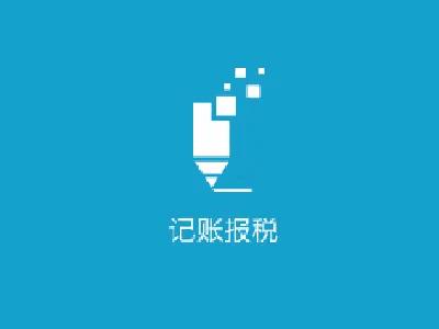 东营记账报税