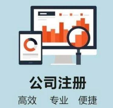 南京公司注册查询