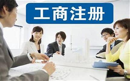 福州工商注册