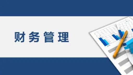 重庆财务记账