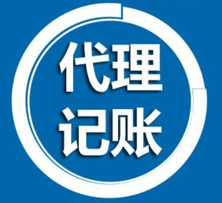 郑州会计代理记账