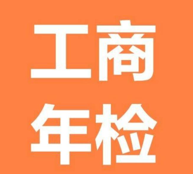 青岛工商年检