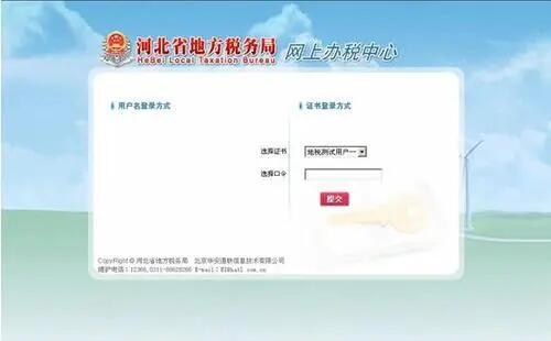 河北地税局网上报税