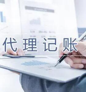 深圳代理记账机构