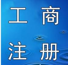 湘潭工商注册
