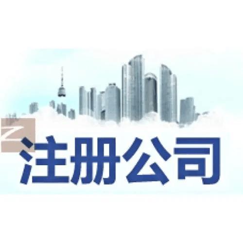 深圳公司注册去哪里