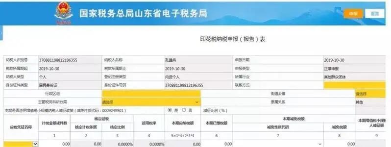 山东国税网上报税平台