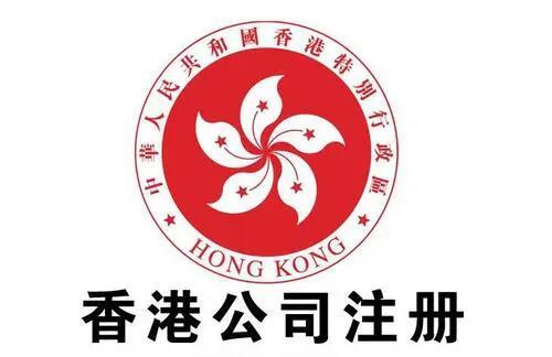 在香港注册公司要求