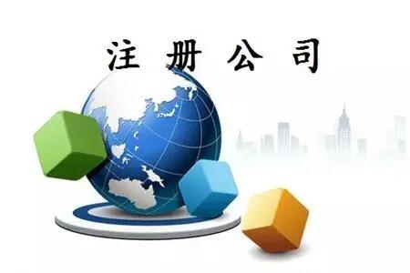 深圳公司注册办公地址