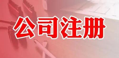 东莞工商注册公司