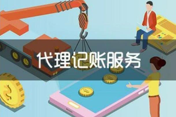 青岛代理记账公司