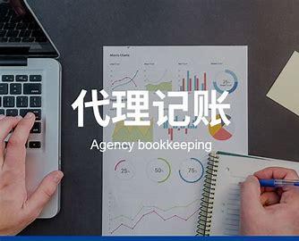 广州市财务代理记账