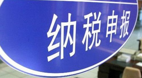 贵州省地方税务局网上报税系统