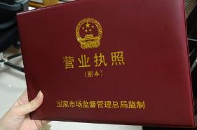 重庆执照代办