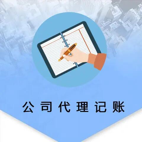 杭州代记账公司