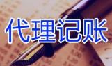 深圳专业代理记账