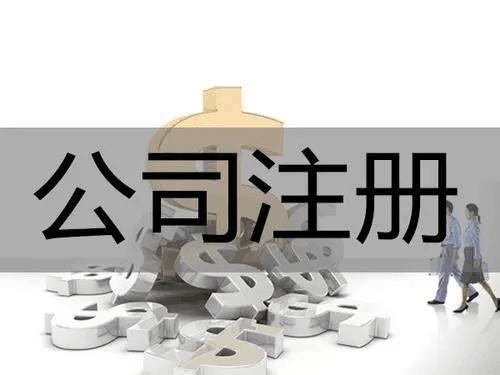 深圳注册贸易公司