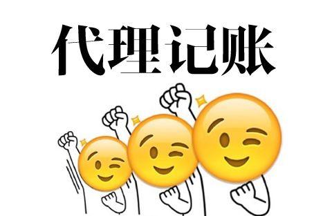 广州财务做账公司