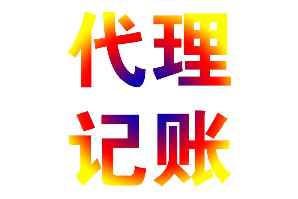 南京市代理记账