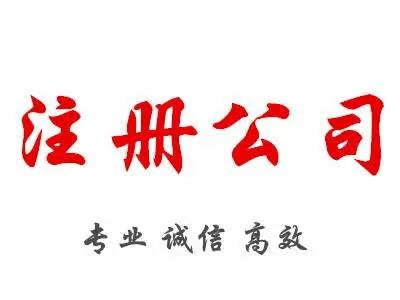 深圳新公司注册条件