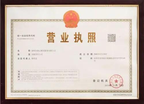 深圳市营业执照注册