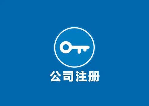 东莞公司注册代办