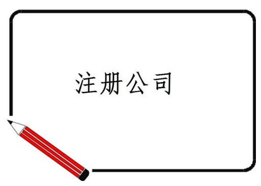 深圳注册公司