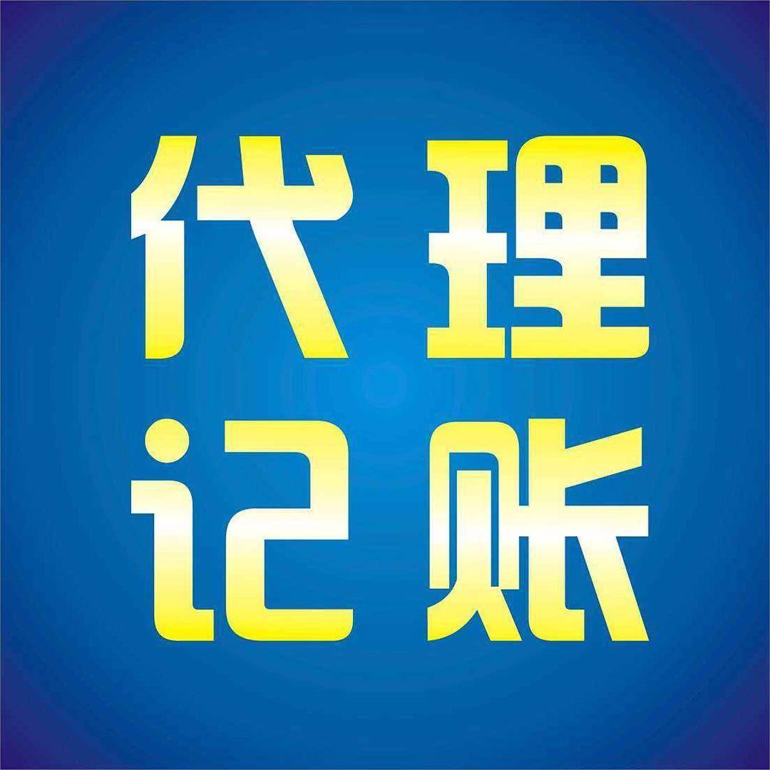 北京专业代理记账