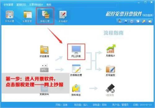 上海报税软件下载
