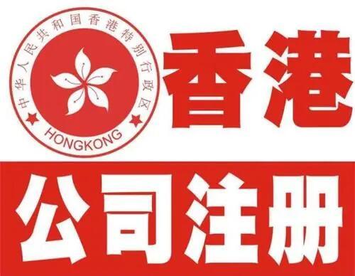 在注册香港公司