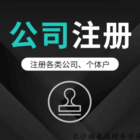 无地址深圳注册公司