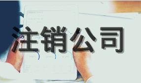 深圳注销营业执照流程