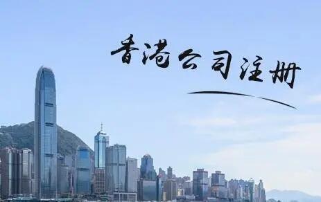 在香港注册公司在大陆经营