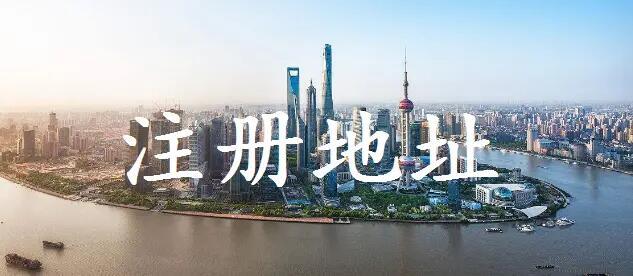 深圳市注册公司地址