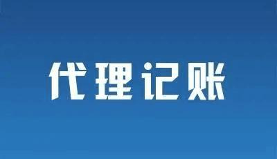 东莞代理记帐